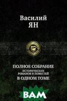 Ян Василий Григорьевич Полное собрание исторических романов и повестей в одном томе