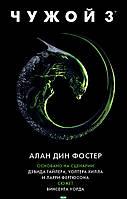Алан Дин Фостер Чужой 3: Официальная новеллизация