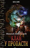 Метельский Николай Александрович Клан у пропасти