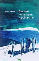 Яровой Юрий Евгеньевич Высшей категории трудности