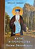 Житие и пророчества Космы Этолийского. Зоитакис Афанасий