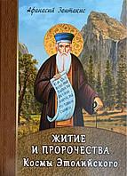 Житие и пророчества Космы Этолийского. Зоитакис Афанасий, фото 1