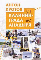 Кротов Антон Викторович От Калининграда до Анадыря