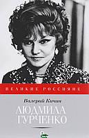 Кичин Валерий Семенович Людмила Гурченко. Танцующая в пустоте