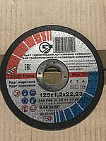 Круг по металлу отрезной 125x1,2x22,23мм. ЗАК