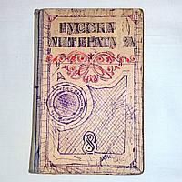 """Учебник букинистический """"Русская литература. 8 класс"""" 1976г."""