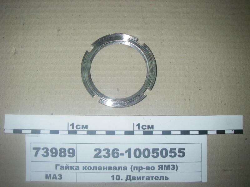 Гайка коленвала (пр-во ЯМЗ) 236-1005055