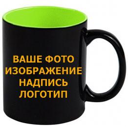 Чашка с Вашим дизайном черная глянцевая ЗЕЛЕНАЯ ВНУТРИ со сменой цвета (Хамелеон)