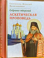 Аскетическая проповедь. Том 4.Святитель Игнатий Брянчанинов., фото 1