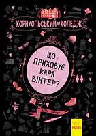 """""""Корнуольський коледж : Що приховує Кара Вінтер?"""" Книга 1  (укр.)  Ч708001У"""