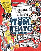 """Книга """"Прекрасный мир Тома Гейтса"""" (укр)  Ч696001У"""