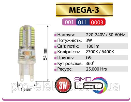 """""""MEGA-3"""" Лампа капсула SMD LED 3W силикон 2700/6400K G9 180Lm 220-240V (001-011-0003-010)"""