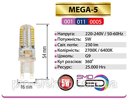 """MEGA-5"" Лампа капсула SMD LED 5W силікон 2700/6400K G9 230Lm 220-240V (001-011-0005)"
