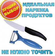 Набор CERAMIC KNIFE керамический нож + овощечистка, фото 1