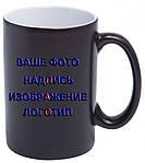 Чашка с Вашим дизайном Tank Магическая ЧЕРНАЯ (450 мл.), фото 2