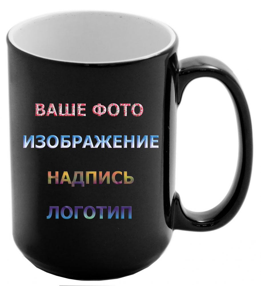 Чашка с Вашим дизайном Tank Магическая ЧЕРНАЯ (450 мл.) Матовое