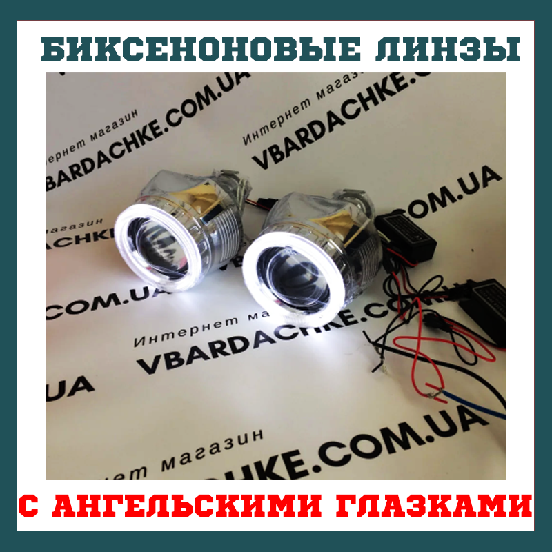 Биксеноновые линзы с ангельскими глазками Fantom 2,5 дюйма G5