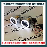 Биксеноновые линзы с ангельскими глазками Fantom 2,5 дюйма G5, фото 1