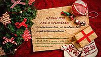 4 новогодних дня со скидкой 30%