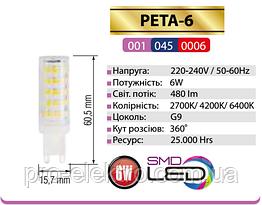 """""""PETA-6"""" Лампа капсула SMD LED 6W 2700К/4200К/6400K G9 480Lm 220-240V (001-045-0006-010)"""