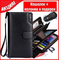 Мужской кошелек Baellerry business +  портативная колонка в стиле Jbl charge 2 в подарок!