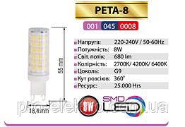 """""""PETA-8"""" Лампа капсула SMD LED 8W 2700К/4200К/6400K G9 680Lm 220-240V (001-045-0008)"""