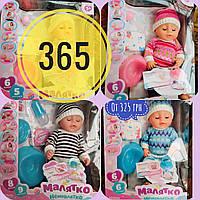 """Пупс Беби борн """"Baby Born"""" BB 8001-6 плачет,с горшком"""