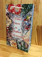 Новогодний пакет заминированный З Новым Роком та Різдвом 26х16см (PND - 1601)