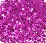 """Конфетти цвета фуксия """"Звёздочки"""" - 15г, жесткий, (размер одной звездочки 1см), фото 2"""
