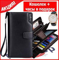 Мужской кошелек Baellerry business + подарок!