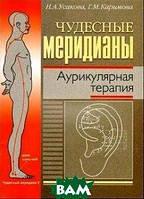 Н. А. Усакова, Г. М. Каримова Чудесные меридианы. Аурикулярная терапия