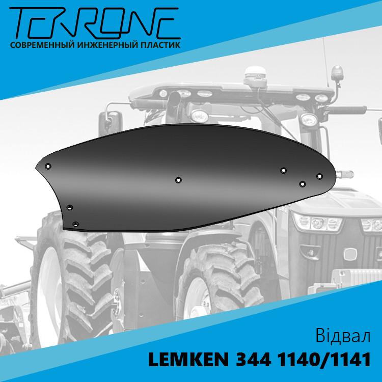 Відвал Lemken 3441140 R C40B ПМГ МБ10