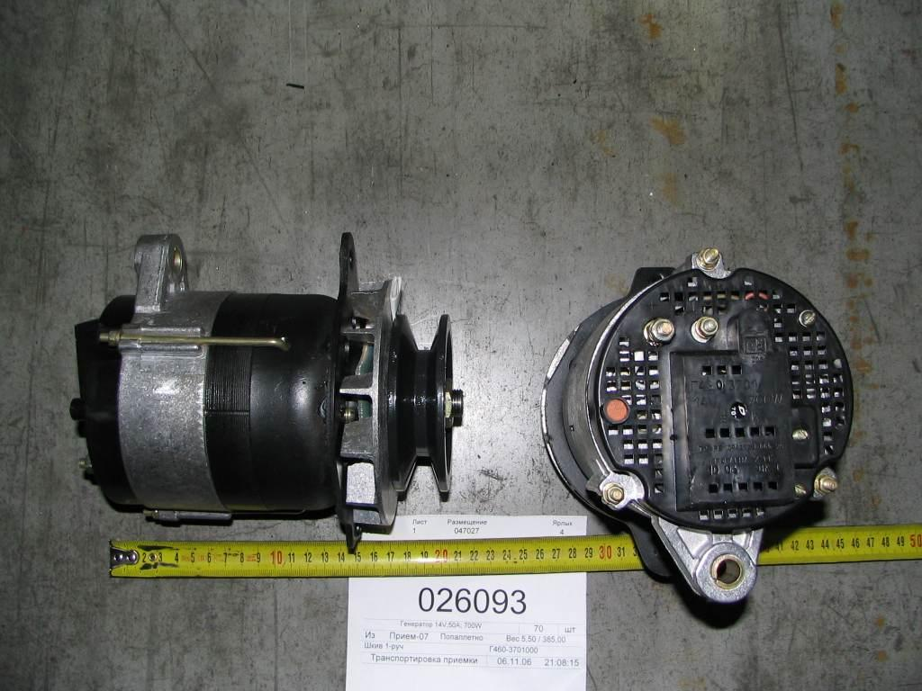 Г460-3701 Генератор 14V, 50А