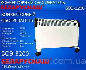 Обогреватель конвекторный Беларусмаш БОЭ-3200