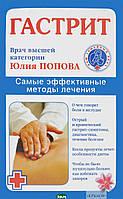 Попова Юлия Сергеевна Гастрит. Самые эффективные методы лечения