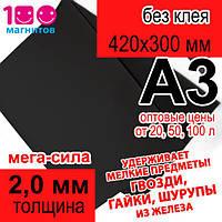 Мягкий магнитный лист 2 мм без клеевого слоя. Магнитный винил в листах А3 формата (420х300 мм)