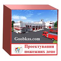 Здания пожарного депо