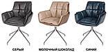 Кресло поворотное PALMA мокко/молочный шоколад кожзам (бесплатная доставка), фото 8