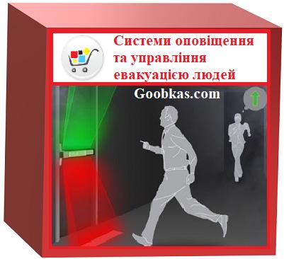 Система оповещения и управления эвакуацией Харьков