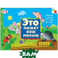 Д. Н. Колдина Пластилиновые прятки. Художественный альбом для занятий с детьми 1-3 лет