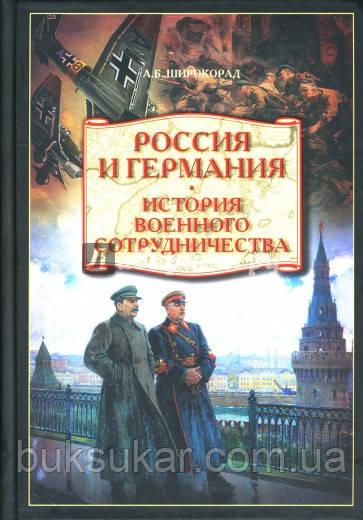 Олександр Широкорад. Росія і Німеччина. Історія військового співробітництва