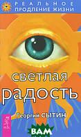 Георгий Сытин Светлая радость