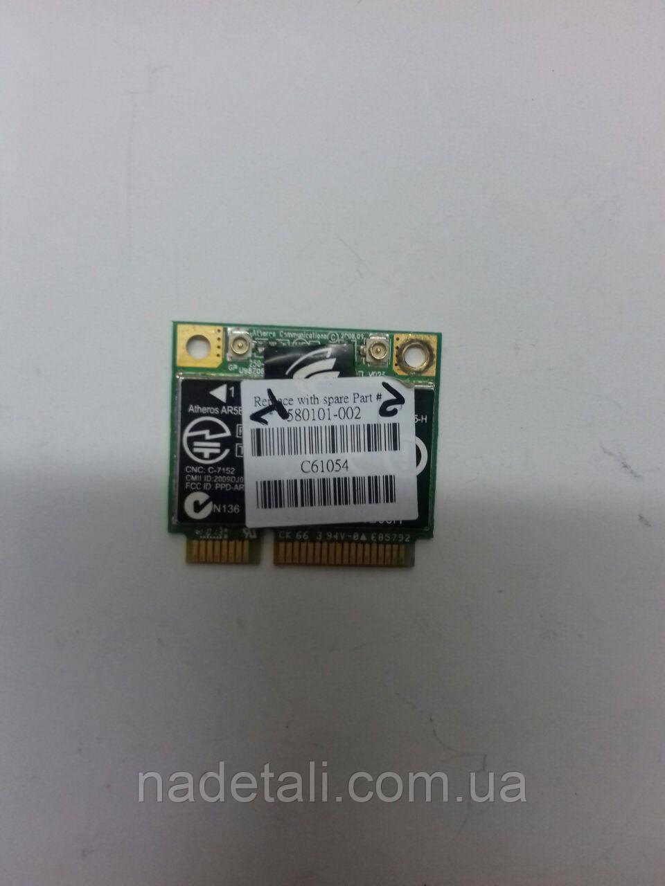 Wi-Fi модуль HP 630 635 Atheros AR5B95-H 580101-002