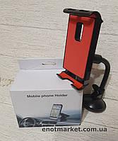Держатель для телефона и планшета автомобильный на лобовое стекло или торпеду на присоске