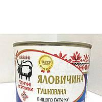 "Тушенка говядина высший сорт 525г ""Ахтырка"""