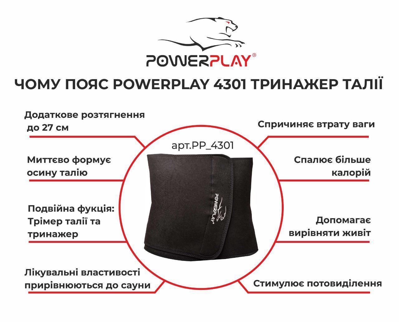 Пояс для схуднення PowerPlay 4301 (125*30) Чорний з додатковою кишенеюдля телефону, фото 5