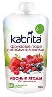 Пюре Kabrita Pouch Лесные ягоды с яблочным пюре и козьими сливками, 100 г