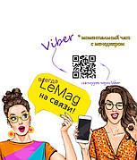 Наш чат-канал и бьюти-канал в Viber!