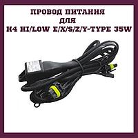 Провод питания для H4 HI/LOW E/X/S/Z/Y-TYPE 35W