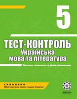 Тест-контроль. Українська мова і Література.  5 клас